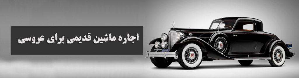 اجاره ماشین عروس قدیمی در تهران و شهرستانها - کرایه ماشین عروس قدیمی بدون راننده و چک