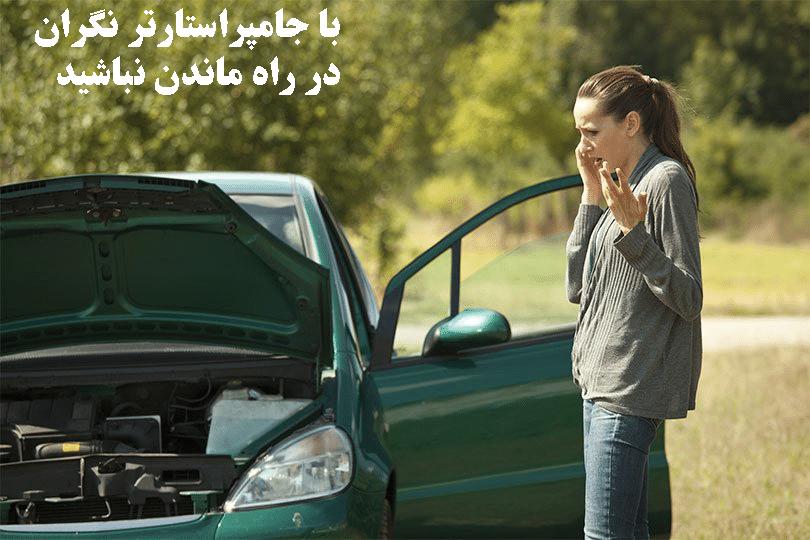 با دستگاه کمک باطری خودرو در راه نمیمانید