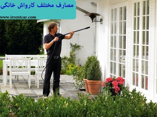 انواع کارواش خانگی و مصارف آن ها