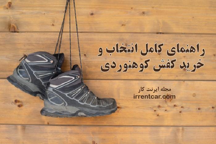 راهنمای کامل انتخاب و خرید کفش کوهنوردی