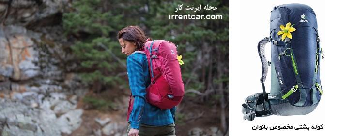 کوله پشتی کوهنوردی مخصوص بانوان