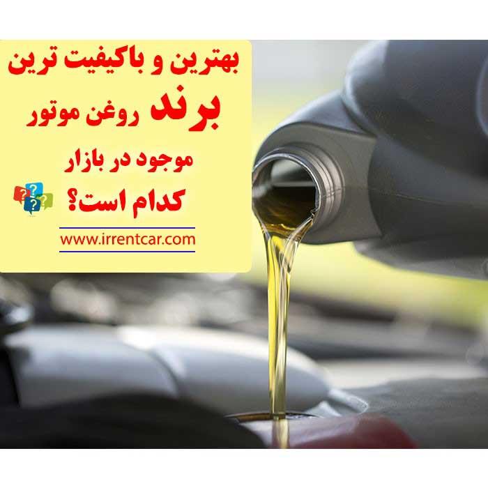 معرفی بهترین مارک روغن موتور موجود در بازار ایران