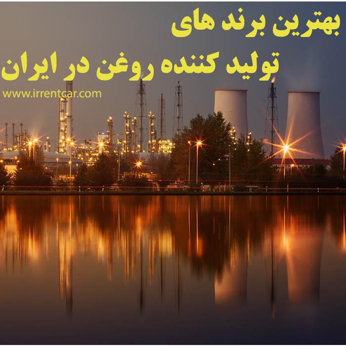 با کیفیت ترین روغن موتور ایرانی را چه شرکتی تولید می کند؟