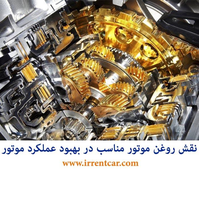 راهنمای انتخاب روغن موتور مناسب و نقش آن در عملکرد موتور