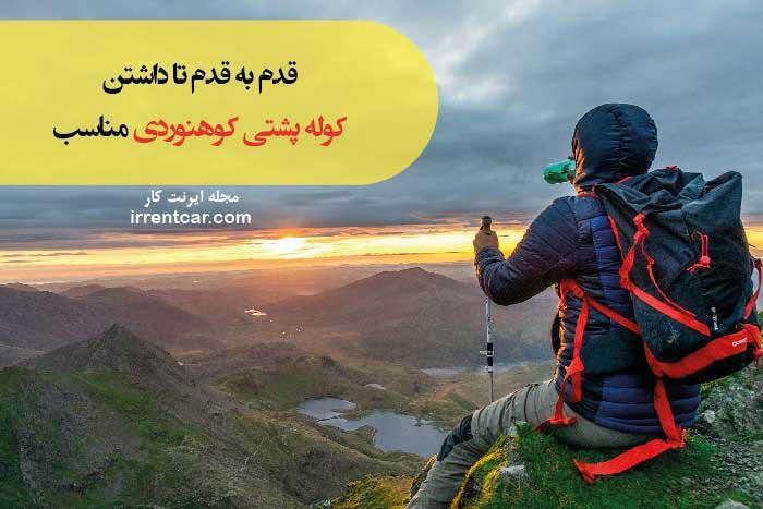 پوستر کوله پشتی کوهنوردی مناسب