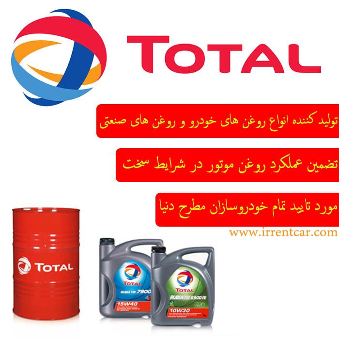 آشنایی با توتال، یکی از بهترین برند روغن موتور خارجی موجود در ایران
