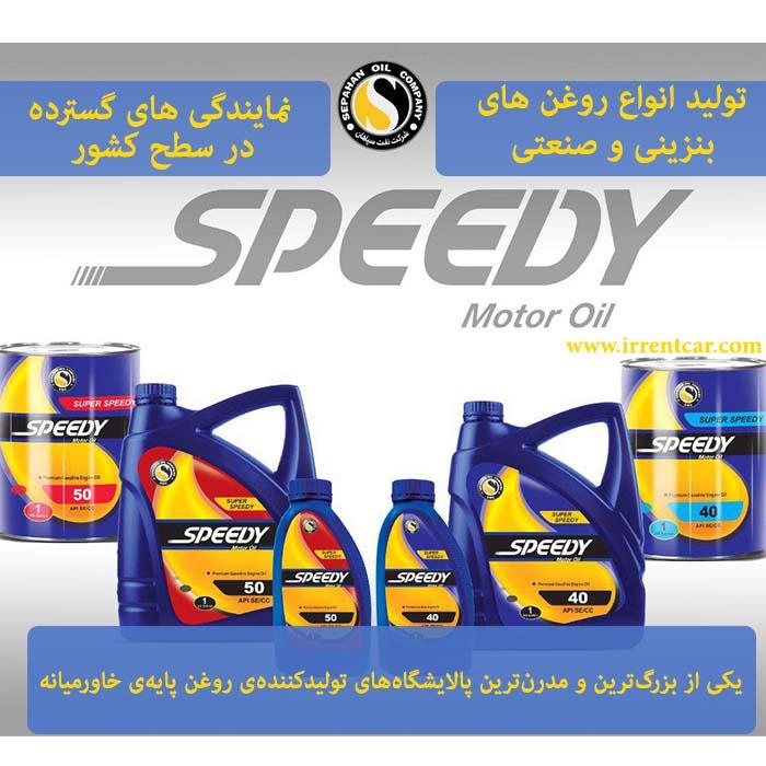 آشنایی با اسپیدی از بهترین برند روغن موتور ایرانی