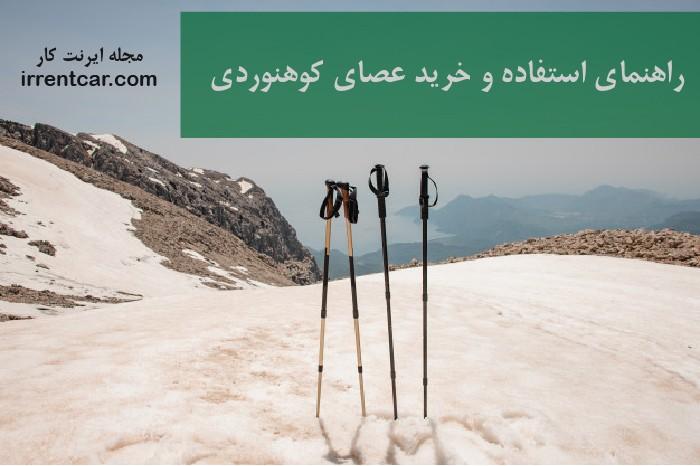 پوستر عصای کوهنوردی