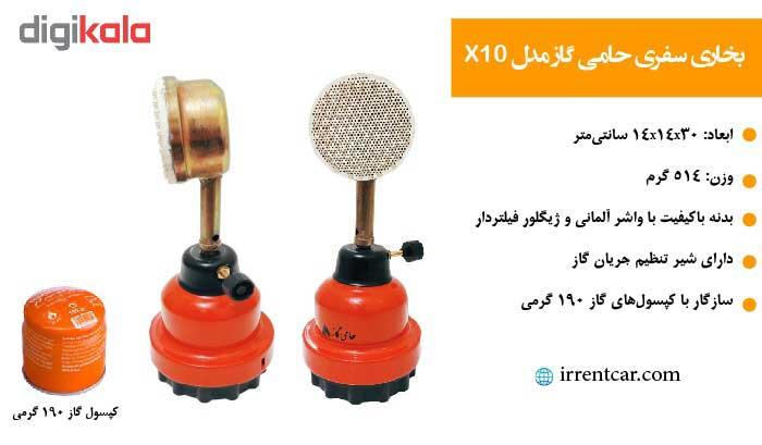 بخاری گازی پیک نیکی حامی گاز مدل X10