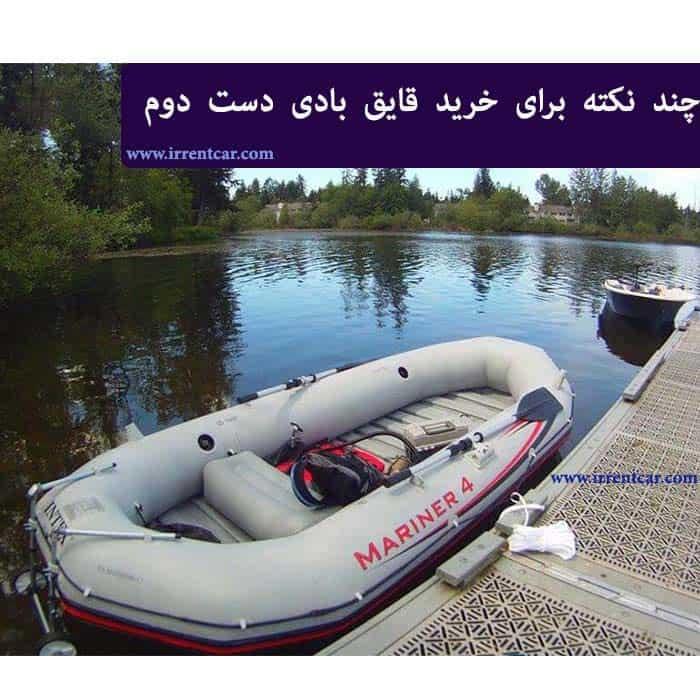نکاتی برای خرید قایق بادی دست دوم | خرید قایق ارزان در ایران