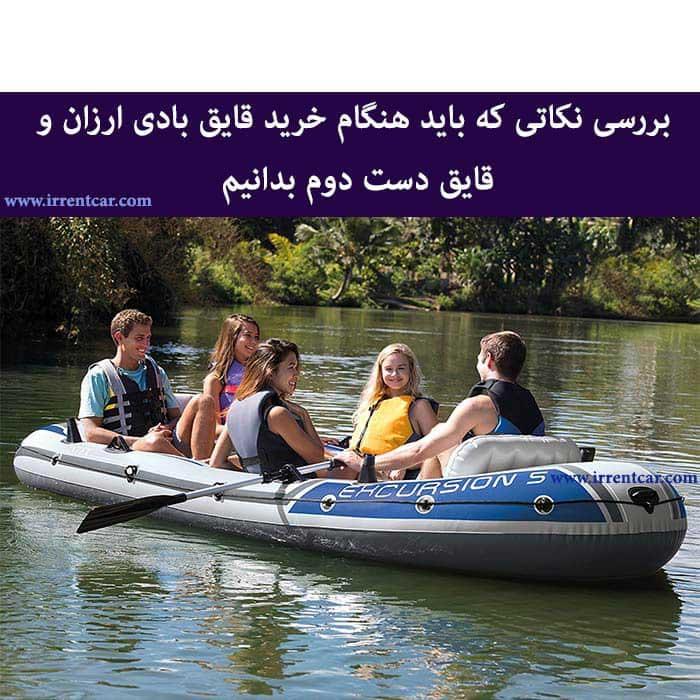 نکاتی که باید هنگام خرید قایق بادی ارزان  و قایق بادی دست دوم بدانید