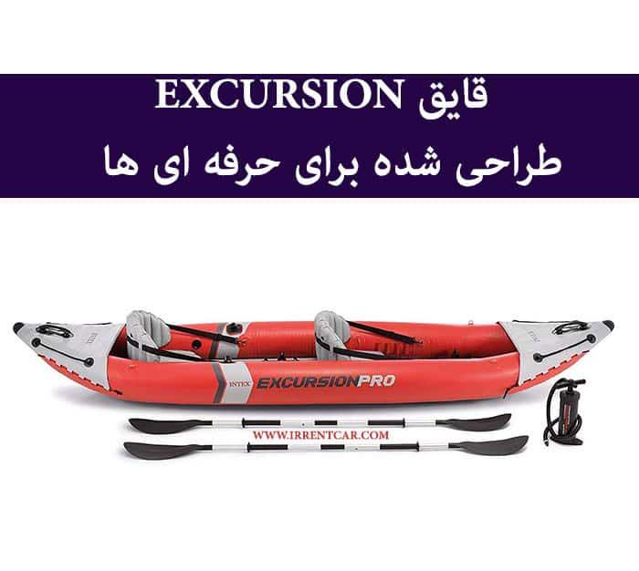 اکسکورشن؛ یک قایق ارزان برای حرفه ای ها