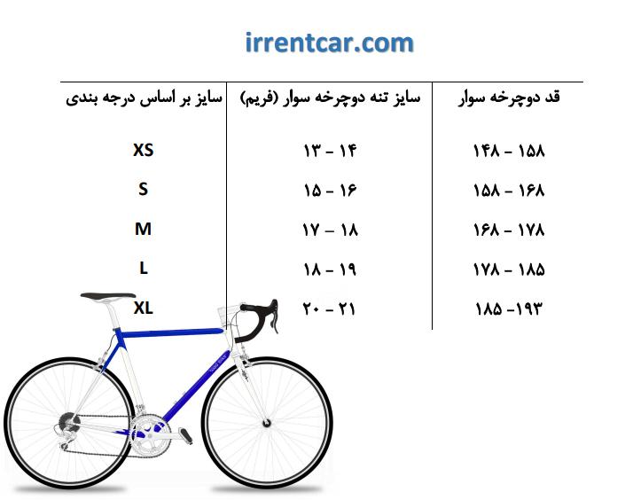 جدول سایز دوچرخه بر اساس قد