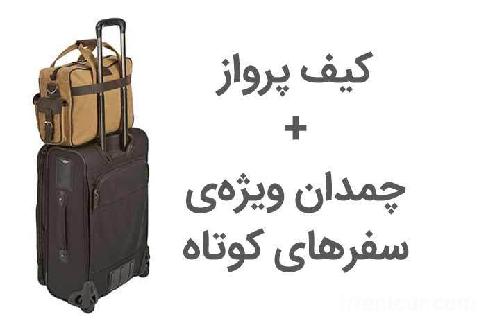 کیف پرواز + چمدان خلبانی چرمی برای سفر های کوتاه