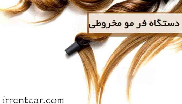 دستگاه فر مو مخروطی